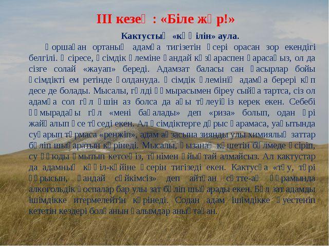 ІІІ кезең: «Біле жүр!» Кактустың «көңілін» аула. Қоршаған ортаның адамға тигі...