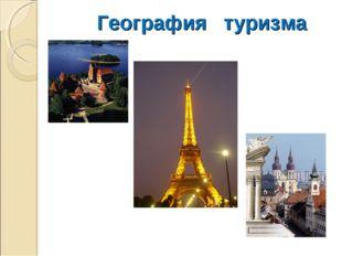 География туризма