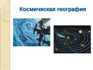 Космическая география