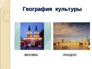 География культуры МОСКВА ЛОНДОН