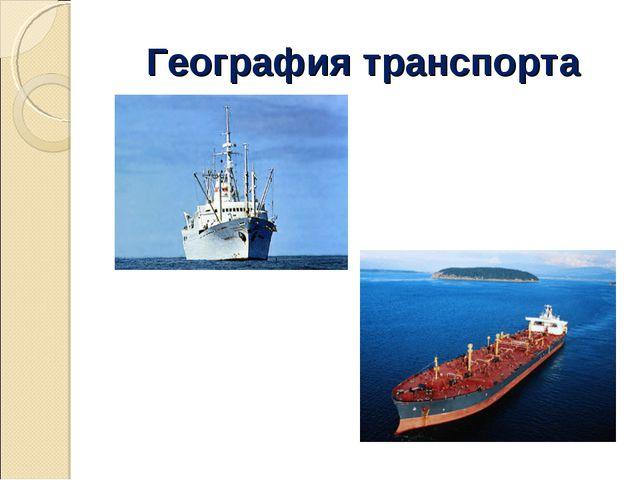 География транспорта