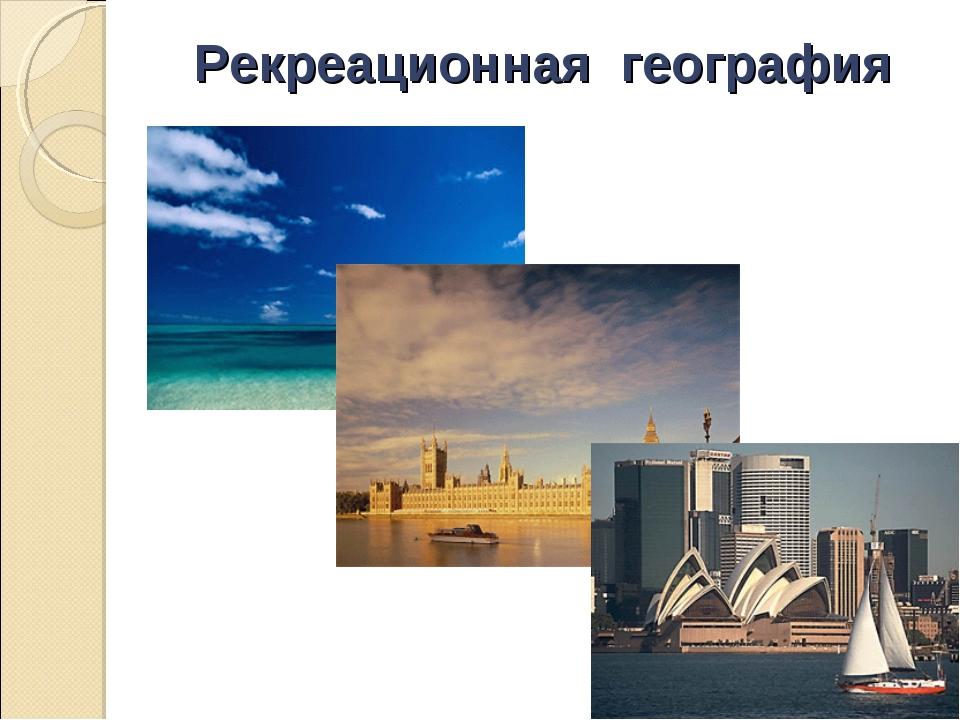 Рекреационная география