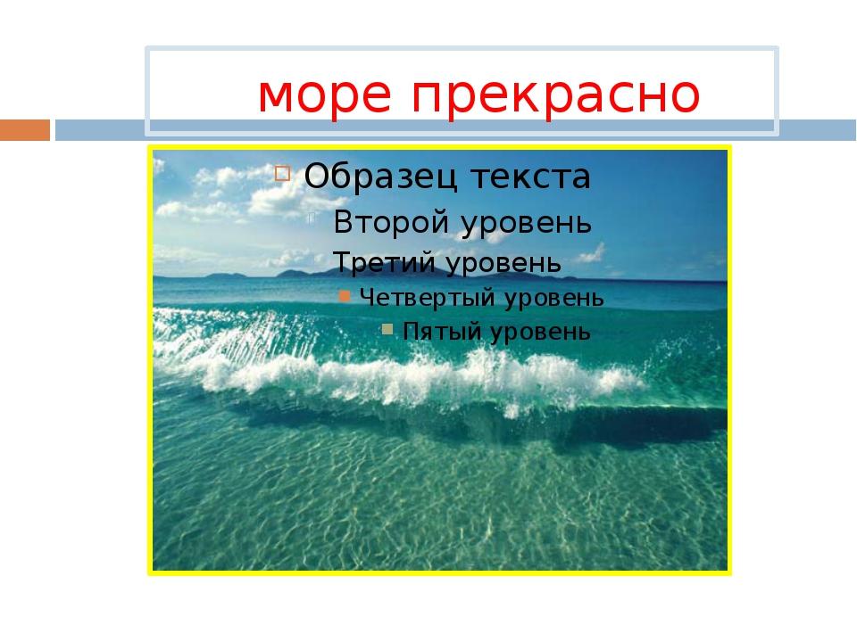 море прекрасно