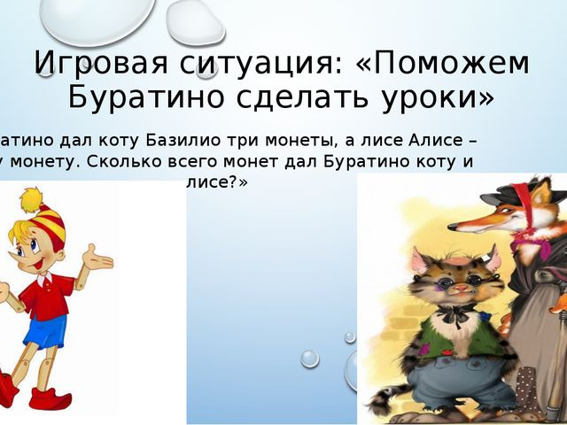Игровая ситуация: «Поможем Буратино сделать уроки» «Буратино дал коту Базилио...