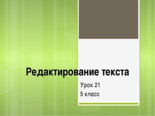 Редактирование текста Урок 21 5 класс