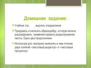 Домашнее задание: Учебник стр. , выучить определения Придумать и записать абр