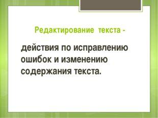 Редактирование текста - действия по исправлению ошибок и изменению содержания