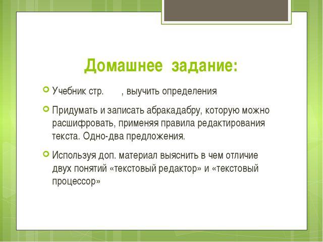 Домашнее задание: Учебник стр. , выучить определения Придумать и записать абр...