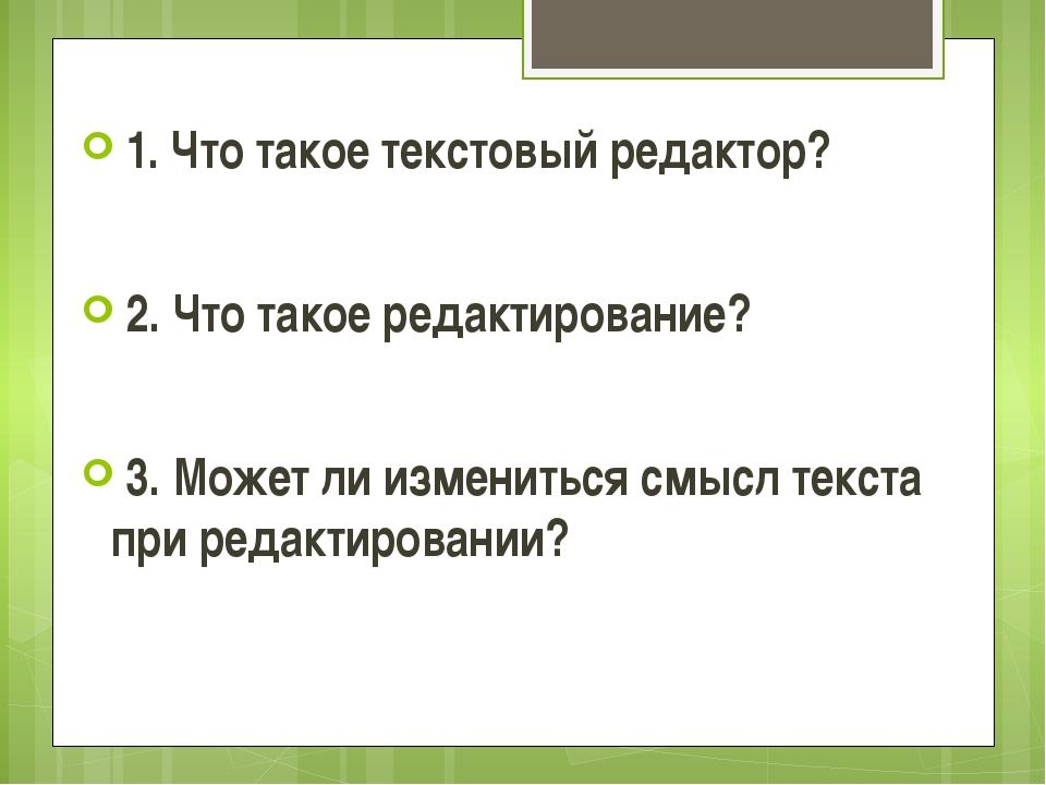 1. Что такое текстовый редактор? 2. Что такое редактирование? 3. Может ли из...