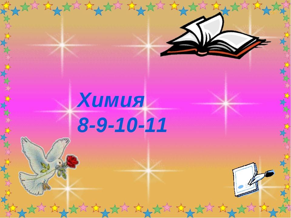 Химия 8-9-10-11