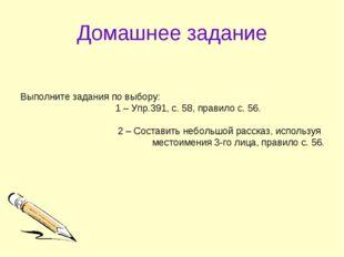 Домашнее задание Выполните задания по выбору: 1 – Упр.391, с. 58, правило с.