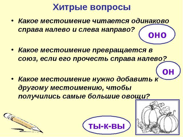 Хитрые вопросы Какое местоимение читается одинаково справа налево и слева нап...