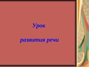 Урок развития речи