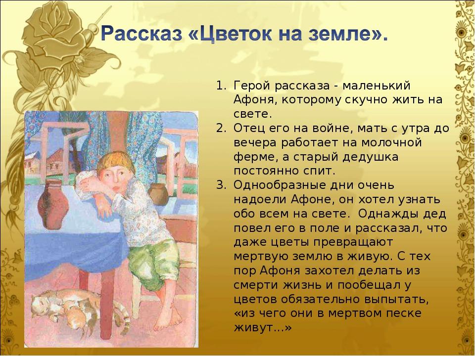 Герой рассказа - маленький Афоня, которому скучно жить на свете. Отец его на...