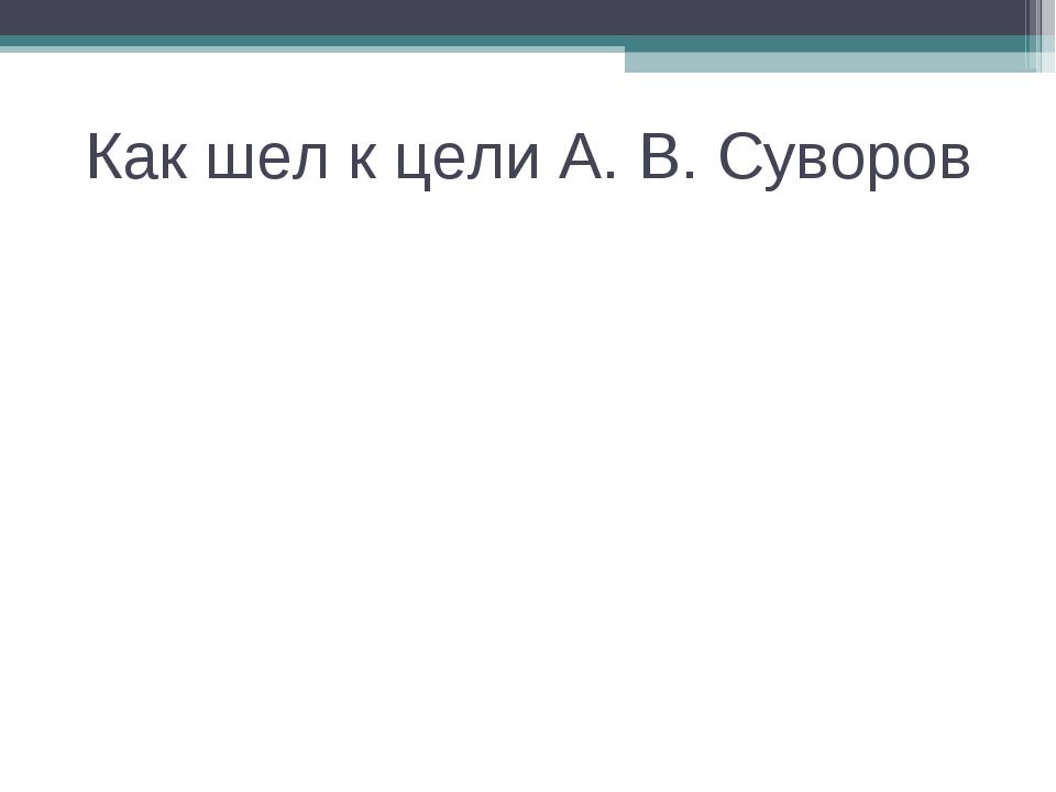 Как шел к цели А. В. Суворов