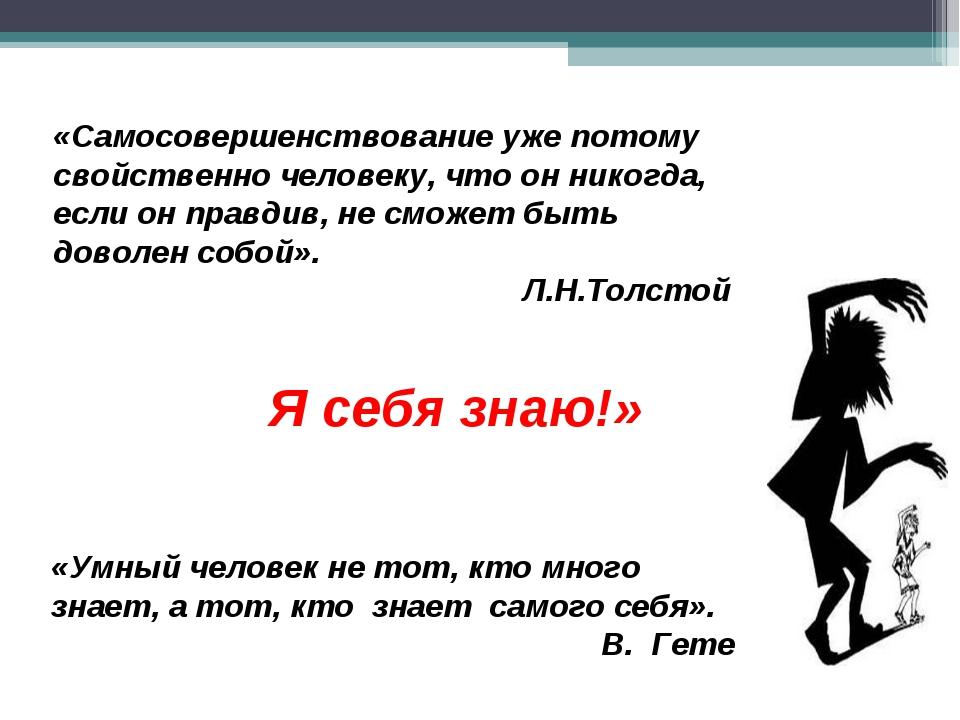 Я себя знаю!» «Самосовершенствование уже потому свойственно человеку, что он...