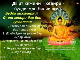 Дөрт кижиниң хевири- буддизмде билиишкин. Буддакижилерниң дөрт хевири бар д