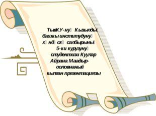 ТывКУ-нуң Кызылдың башкы институдунуң хүндүскү салбырының 5-ки курузунуң студ