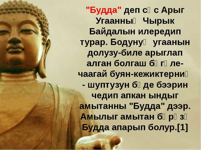 """""""Будда"""" деп сөс Арыг Угаанның Чырык Байдалын илередип турар. Бодунуң угаанын..."""