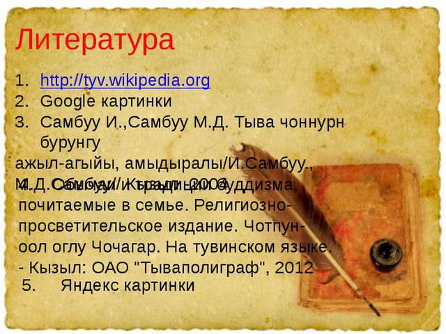 Литература http://tyv.wikipedia.org Google картинки Самбуу И.,Самбуу М.Д. Тыв...