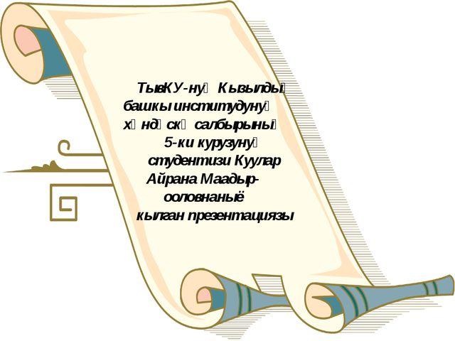 ТывКУ-нуң Кызылдың башкы институдунуң хүндүскү салбырының 5-ки курузунуң студ...