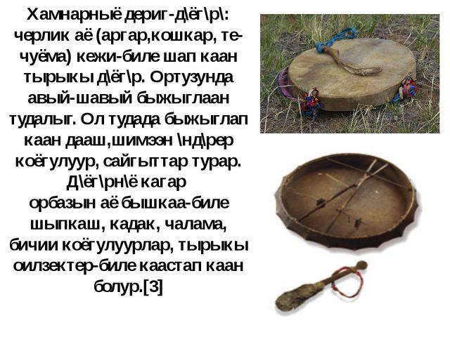 Хамнарныё дериг-д\ёг\р\: черлик аё (аргар,кошкар, те-чуёма) кежи-биле шап каа...