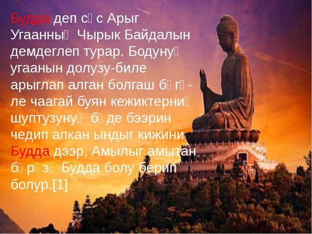 Будда деп сөс Арыг Угаанның Чырык Байдалын демдеглеп турар. Бодунуң угаанын д...