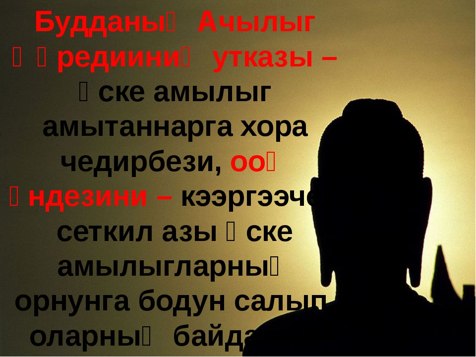 Будданың Ачылыг Өөредииниң утказы – өске амылыг амытаннарга хора чедирбези, о...