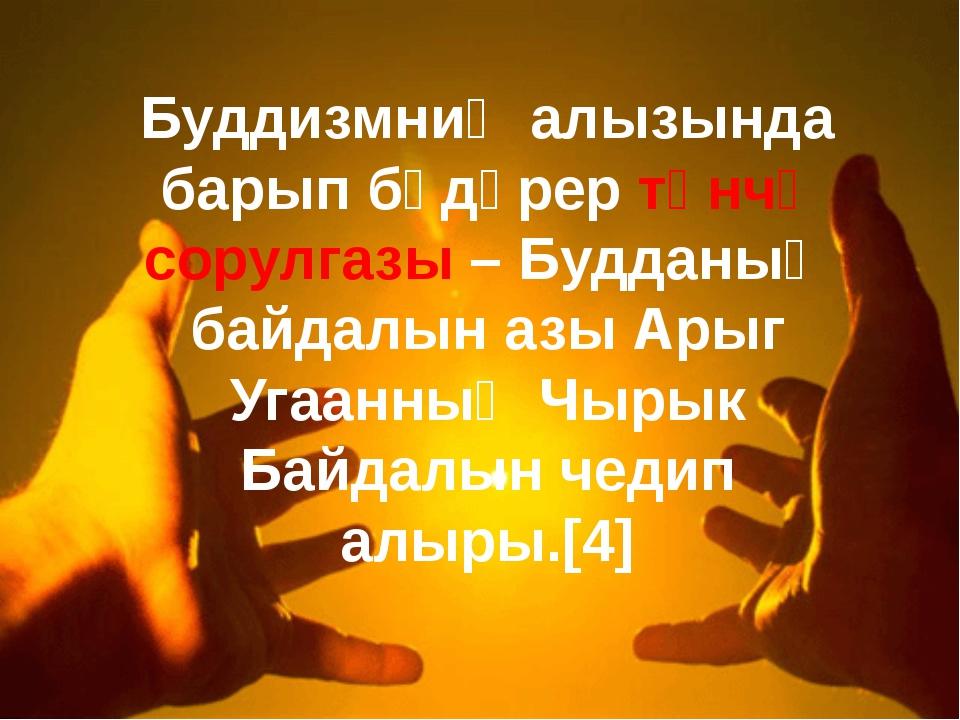Буддизмниң алызында барып бүдүрер төнчү сорулгазы – Будданың байдалын азы Ары...