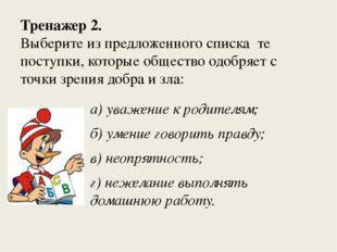 Тренажер 2. Выберите из предложенного списка те поступки, которые общество од