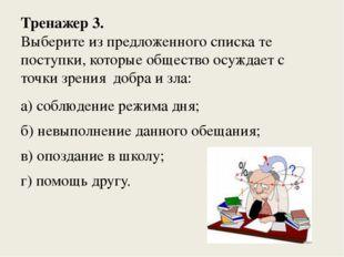 Тренажер 3. Выберите из предложенного списка те поступки, которые общество ос
