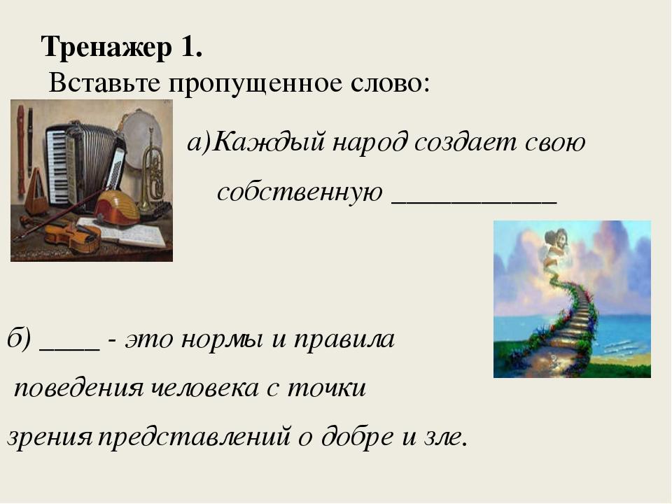 Тренажер 1. Вставьте пропущенное слово: а)Каждый народ создает свою собственн...