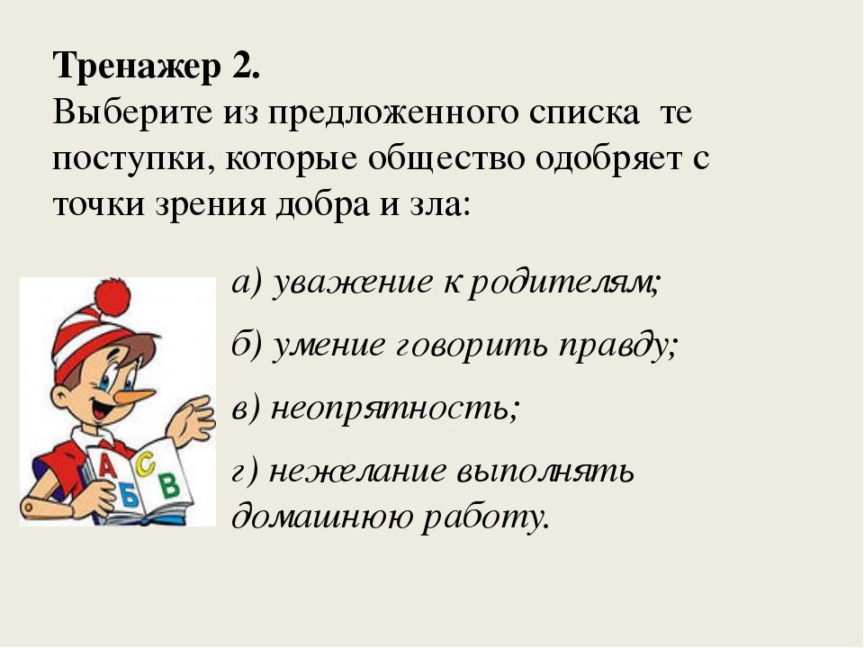 Тренажер 2. Выберите из предложенного списка те поступки, которые общество од...