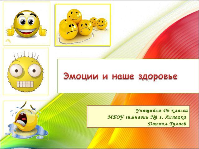 Учащийся 4Б класса МБОУ гимназии №1 г. Липецка Даниил Тулаев