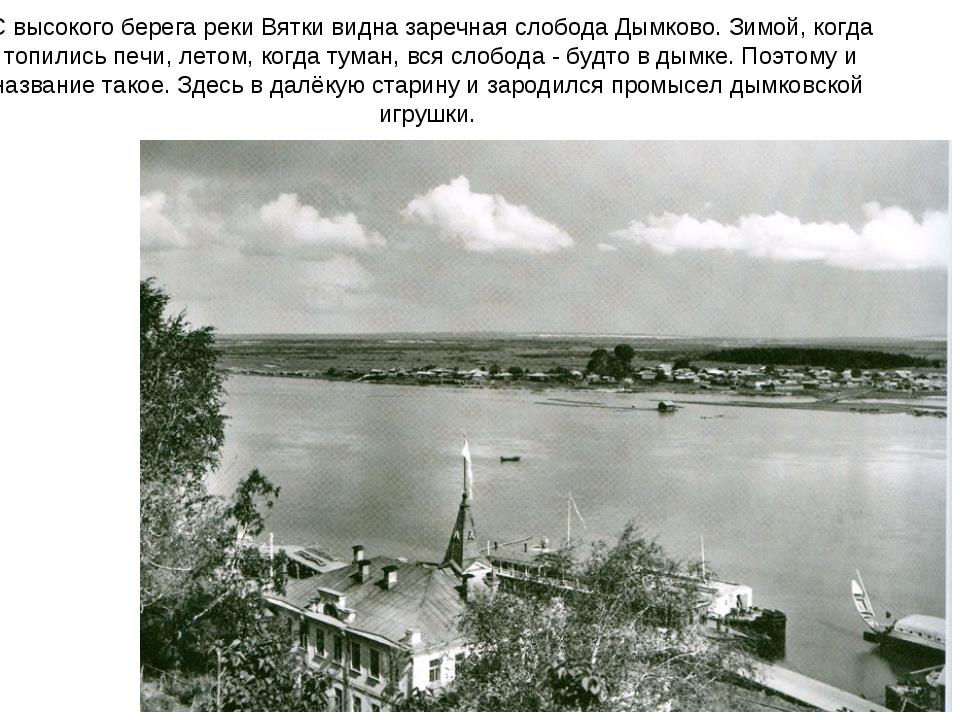 С высокого берега реки Вятки видна заречная слобода Дымково. Зимой, когда топ...