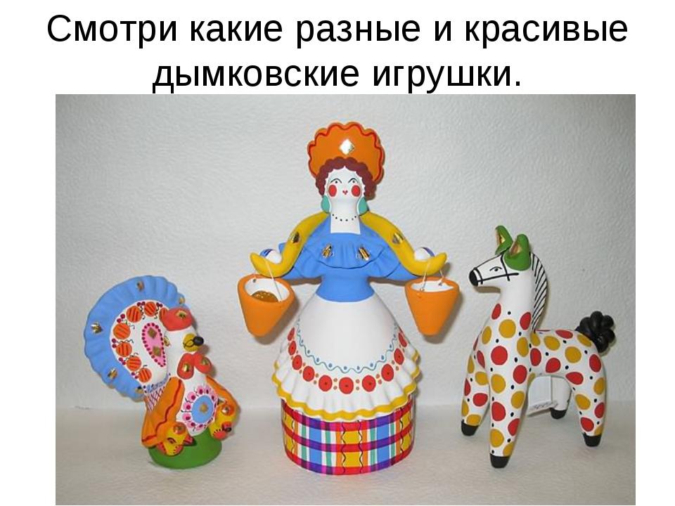 Смотри какие разные и красивые дымковские игрушки.