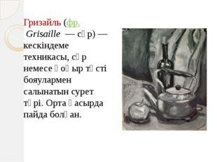 Гризайль(фр.Grisaille— сұр)— кескіндеме техникасы, сұр немесе қоңыр түст