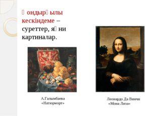 Қондырғылы кескіндеме – суреттер, яғни картиналар. Леонардо Да Винчи «Мона Ли