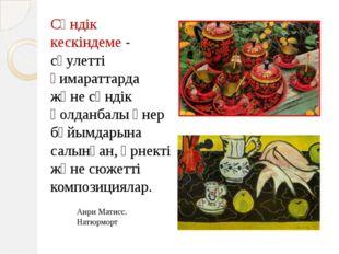 Сәндік кескіндеме-сәулетті ғимараттарда және сәндік қолданбалы өнер бұйымдар