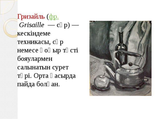 Гризайль(фр.Grisaille— сұр)— кескіндеме техникасы, сұр немесе қоңыр түст...