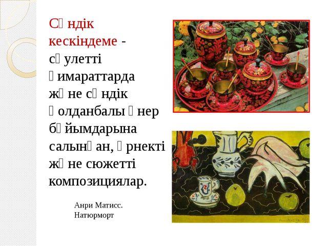 Сәндік кескіндеме-сәулетті ғимараттарда және сәндік қолданбалы өнер бұйымдар...