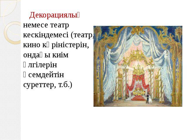 Декорациялық немесе театр кескіндемесі (театр, кино көріністерін, ондағы киі...