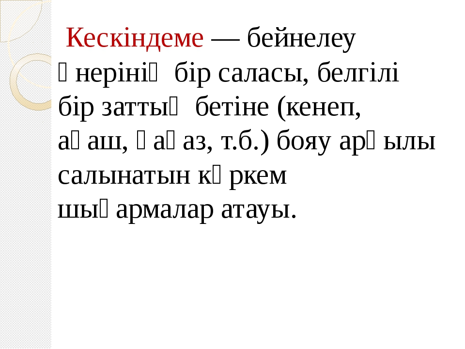 Кескіндеме— бейнелеу өнерінің бір саласы, белгілі бір заттың бетіне (кенеп,...