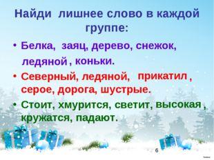 Найди лишнее слово в каждой группе: Белка, заяц, дерево, снежок, , коньки. Се