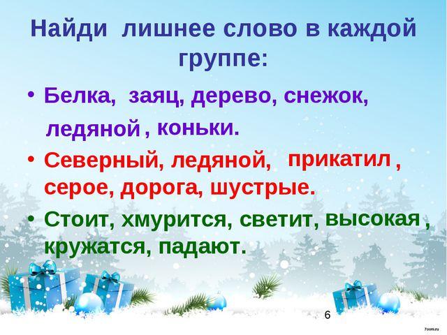 Найди лишнее слово в каждой группе: Белка, заяц, дерево, снежок, , коньки. Се...