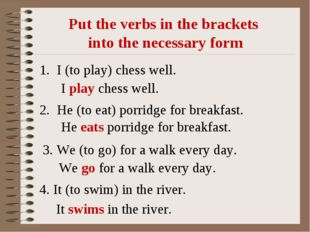 Put the verbs in the brackets into the necessary form I (to play) chess well.