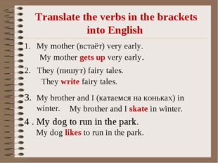 Translate the verbs in the brackets into English My mother (встаёт) very earl