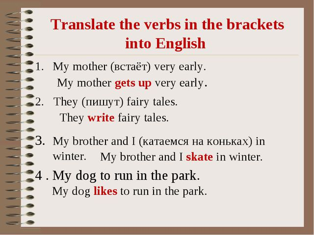 Translate the verbs in the brackets into English My mother (встаёт) very earl...