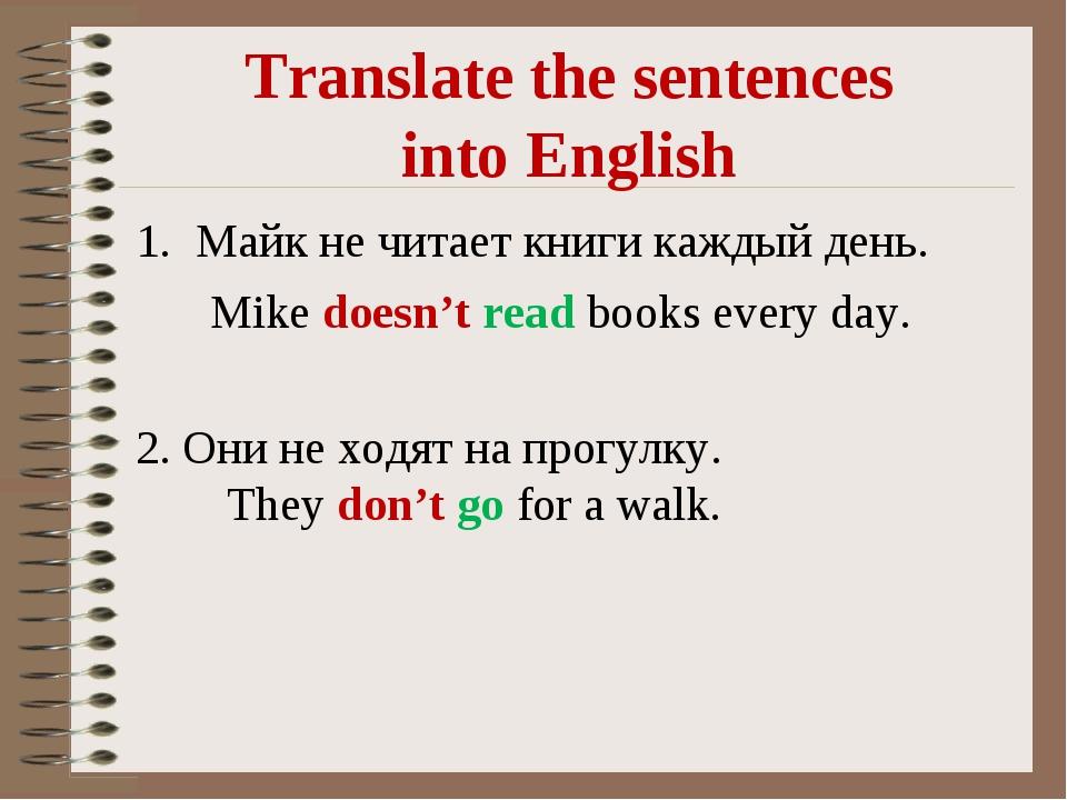 Translate the sentences into English Майк не читает книги каждый день. 2. Они...