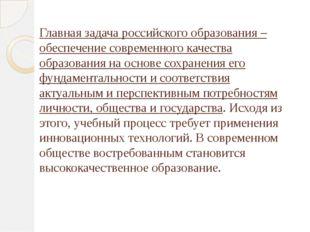 Главная задача российского образования – обеспечение современного качества об